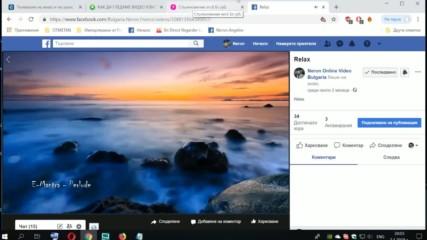 Как да гледаме видео от vbox7 ако сме в чужбина