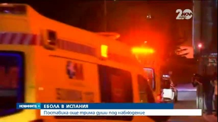 Четирима са под карантина в Испания заради съмнения за Ебола - Новините на Нова