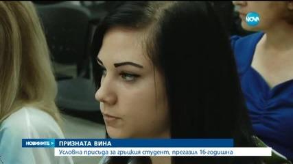 Условна присъда за гръцкия шофьор, блъснал момиче на спирка