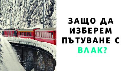 Защо да изберем пътуване с влак?