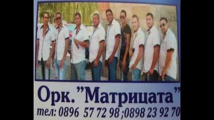 орк.матрица - Е каштенги фирма