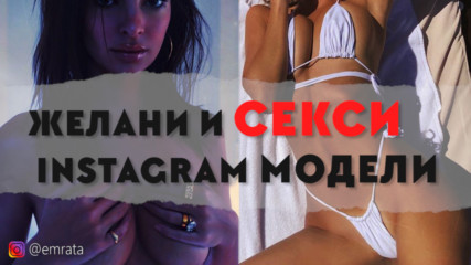 Тези модели са горещи секси и имат милиони последователи