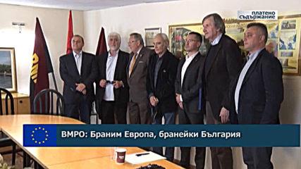 ВМРО: Браним Европа, бранейки България
