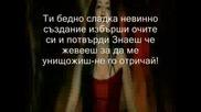 Evanescence - Sweet Sacrifice - Бг Субтитри