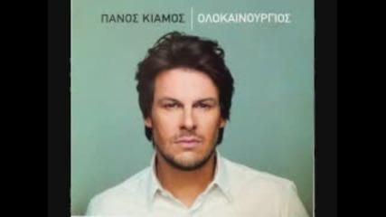 Панос Киамос- Луд по теб / Trelos gia sena New Song 2011