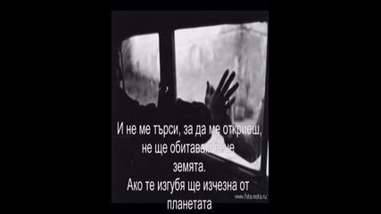 [превод] Vasilis Karras - Ke Min Me Psaksis (да не ме търсиш)