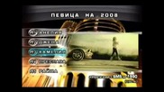 7 Годишни Награди На Планета - Номинации За Певица На 2008
