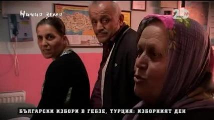 """""""Ничия земя"""" за българските избори в Турция (18.10.2014)"""