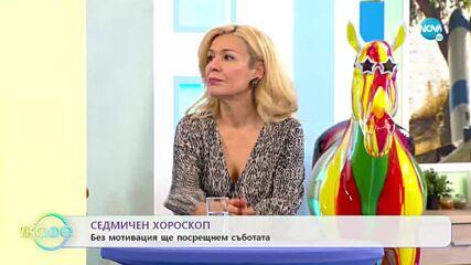 "Хороскоп за месец август - Големи успехи и постижения за Стрелец - ""На кафе"" (26.07.2021)"