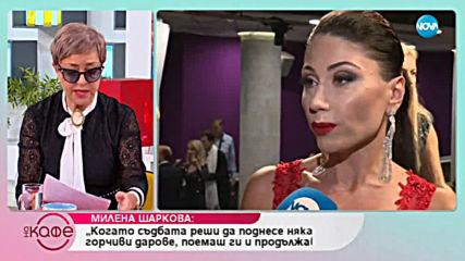 Милена Шаркова за съветите, които дава на дъщеря си - На кафе (20.03.2019)