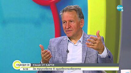 """Кацаров: Не съм лежал в """"Пирогов"""", подписът ми в документите е фалшифициран"""