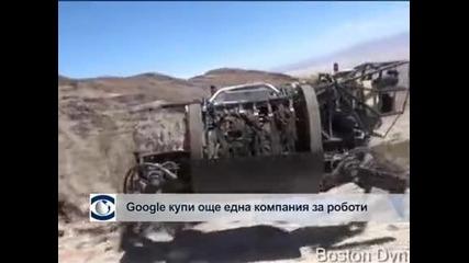 Google купи още една компания за роботи