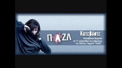 Kaiti Garbi - Ola Sta Zitisa (2011)