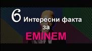 6 Интересни Факта за Eminem