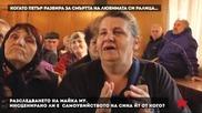 Любов и смърт тънат в загадка - Фронтова Линия 11.05.2014