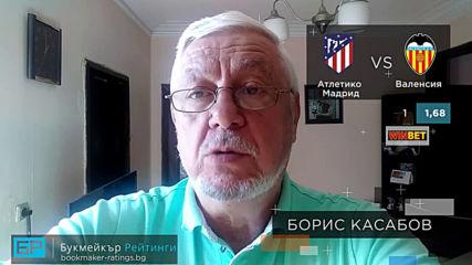 Атлетико М - Валенсия // ПРОГНОЗА от Испания на Борис Касабов - Футболни прогнози 19.10.19