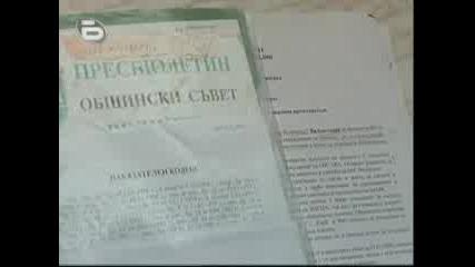 Конфликтът Във Велинград 02.03.2009г.