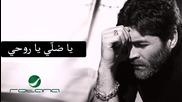 * супер арабска балада * Ya Dalli Ya Rouhi