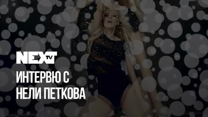 NEXTTV 038: Гост: Нели Петкова