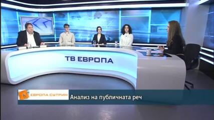 """Студенти от СУ """"Св. Климент Охридски"""" с анализ на публичната реч"""