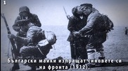 България преди 100 години - забравени снимки от войните за национално обединение