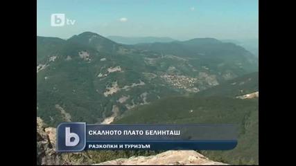 btv - Скалното плато Белинташ е обявено за археологически обект
