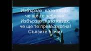 Kati Garbi - Vqstika Prevod