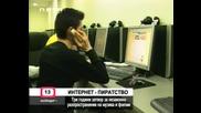 Телевизия - Новини Интернет пиратство.