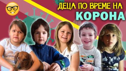 Брифинг на ДЕТСКИЯ ЩАБ: За коронавируса, карантината и липсващите баби!