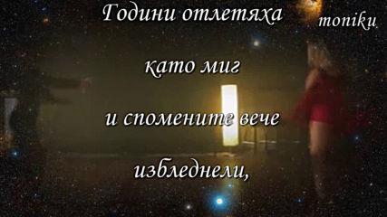 Роб на любовта...