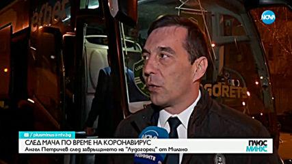 """Ангел Петричев: Горд съм с футболистите на """"Лудогорец"""""""