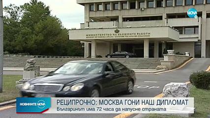 МВнР: Русия обяви български дипломат за персона нон грата