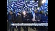"""Хиляди гърци блокираха центъра на Атина с призив за освобождаване лидера на """"Златна зора"""""""