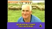 смях Господари На Ефира - Имам 24 Кози мъжки и женски