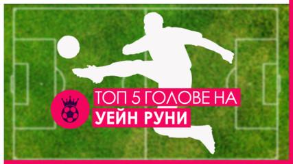 ТОП 5 на головете на Уейн Руни срещу Арсенал