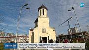 Смятана за чудотворна икона пристигна в София
