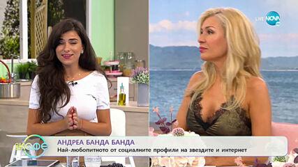 Андреа Банда Банда - Най-интересното от социалните профили на звездите - На кафе (18.09.2020)