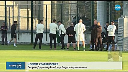 Спортни новини (21.10.2019 - централна емисия)