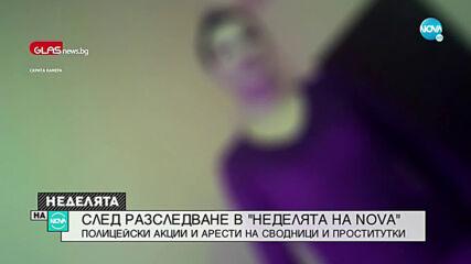 СЛЕД РАЗСЛЕДВАНЕ НА NOVA: Полицейски акции и арести на сводници и проститутки
