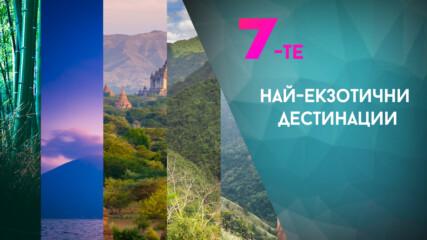 Топ 7 на най-екзотичните места по света
