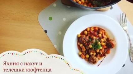 Яхния с нахут и телешки кюфтенца   Kitchen of Tolik