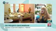 Детска градина в село Черенча със 100% ваксинация