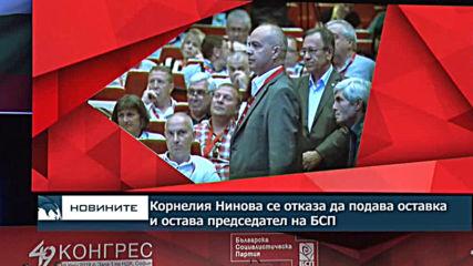 Корнелия Нинова се отказа да подава оставка и остава председател на БСП