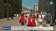 """Българи от цял свят """"На мегдана на другата България"""" в Милано"""