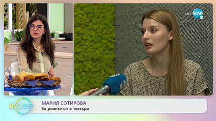 """Мария Сотирова: За любовта си към театъра - """"На кафе"""" (18.06.2021)"""