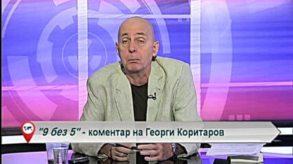 "9 без 5 ""Коментар на Георги Коритаров"" 24.09.2020"
