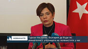 Турски посланик: България да бъде по внимателна с училищата на гюленистите у нас