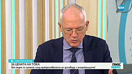 Васил Велев: Ще има ефект от прекратяването на договорите с американските ТЕЦ-ове