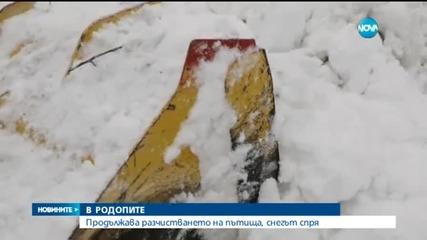Продължава разчистването на пътища в Родпите, снегът спря