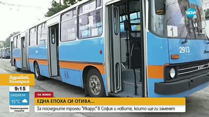 """ЕДНА ЕПОХА СИ ОТИВА: Спират емблематичните тролеи """"Икарус"""" в София"""